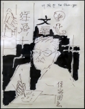 Artist: M F Husain<br> Title : Yei Chin Yu<br> Medium: Pen and Ink on paper<br> Size : 11.5 x 16 inches<br> Year : 1984